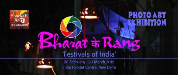 Bharat Ke Rang Photo Art Exhibition Page Cover