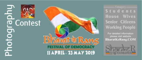 Banner Bharat Ke Rang 2019